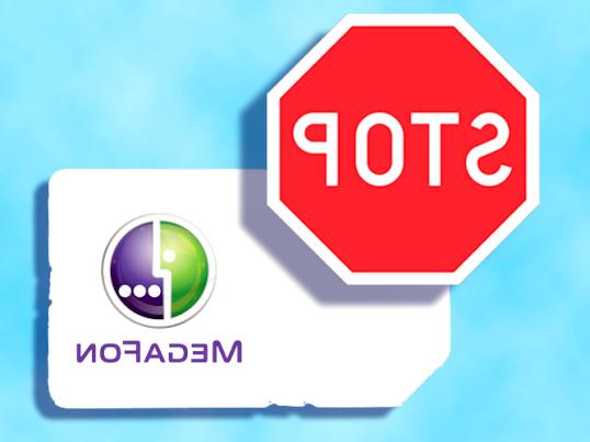 Як заблокувати свій номер телефону на Мегафоні